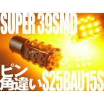 LED SMD オレンジ アンバー 39連 1個 S25 BAU15S ピン角違い バルブ
