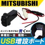 USB 2ポート 2.1A 増設 車載用 スマホ 充電 三菱 ミツビシ MITSUBISHI デリカ D5 用