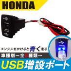 USB 2ポート 増設 充電 ホンダ フリード 用