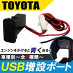 USB 2ポート 2.1A 増設 車載用 スマホ 充電 トヨタ TOYOTA ダイハツ ハイエース 用
