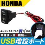 USB 2ポート 増設 充電 ホンダ N BOX 用