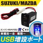 USB 2ポート 増設 充電 スズキ マツダ パレット 用