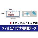 両面テープ フィルムアンテナ 地デジ 高感度 ワンセグ フルセグ イクリプス 用 ナビゲーション 補修用