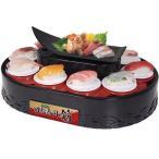 電池式 回転寿司 錦 握り器付属 家庭用
