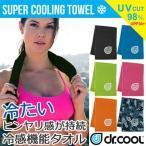 ショッピングひんやりタオル 冷感機能タオル Dr.Cool スーパークーリング スポーツタオル  冷却タオル ひんやりタオル