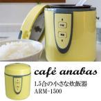 コンパクト炊飯器 一人暮らし 1.5合の小さな炊飯器 一人前 二人前  ARM-1500 ANABAS