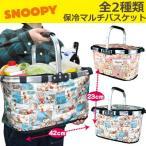 ショッピング保冷 保冷バッグ  スヌーピー 保冷マルチバスケット 保温バッグ  買い物バッグ エコバッグ ショッピングバッグ