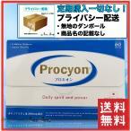 プロキオン Procyon サプリメント 正規品