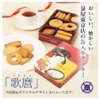 クッキー缶 浮世絵 美人画(歌麿)