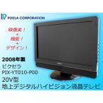 【中古】 PIXELA ピクセラ 20V型 地上デジタル ハイビジョン液晶テレビ PRODIA プロディア ブラック PIX-YT010-P00 2008年製