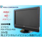 サマーSALE! 【中古】 PIXELA/ピクセラ 20V型地上デジタルハイビジョン液晶テレビ PRODIA/プロディア PIX-YT010-P00