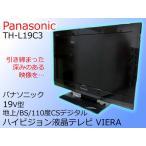 【中古】 Panasonic/パナソニック 19V型地上・BS・110度CSデジタルハイビジョン液晶テレビ VIERA/ビエラ TH-L19C3