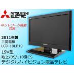 【中古】 三菱/MITSUBISHI 19V型地上・BS・110℃CSデジタルハイビジョン液晶テレビ REAL/リアル LCD-19LB10