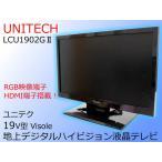 サマーSALE! 【中古】 UNITECH/ユニテク 19V型地上デジタルハイビジョン液晶テレビ Visole/ビソレ LCU1902G2