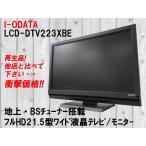 【中古再生品】I-ODATA/アイオーデータ 地上・BSチューナー搭載フルHD21.5型ワイド液晶テレビ/モニター LCD-DTV223XBE
