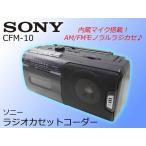 【中古】 SONY/ソニー ラジオカセットレコーダー/ラジカセ CFM-10
