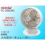 スーパーSALE!!【中古】 TOYOTOMI/トヨトミ メカ式サーキュレーター四季扇 FC-200(W)