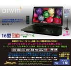 DVDプレーヤー DVDプレイヤー ポータブルDVDプレーヤー アーウィン arwin  16インチ フルセグ搭載 APD-161F  バッテリー内蔵  液晶テレビ テレビ TV