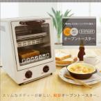 【新品】D-STYLIST 縦型オーブントースター KK-00207