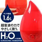 【新品】【超人気商品!】SIS/エスアイエス H2O 超音波加湿器 LED付 レッド