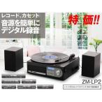 【新品】レボリューション レコードCDカセット マルチコンポ ZM-LP2