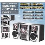 【新品】レボリューション オールインワンマルチコンポ ZM-CP1