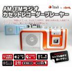 【新品】eiYAAA/エイヤー Touch AM/FMラジオカセットレコーダープレーヤー ラジカセ st-056 オレンジ