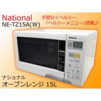 【中古】National ナショナル オーブンレンジ 15L エレックホワイト NE-TZ15A(W) 2007年製