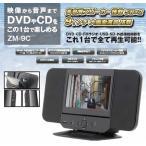 【新品】REVOLUTION レボリューション 9インチ液晶付き マルチコンポ ZM-9C