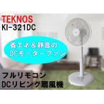 【新品】TEKNOS テクノス フルリモコンDCモーターリビング扇風機 KI-321DC