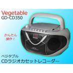 【新品】Vegetable ベジタブル CDラジカセカセットレコーダー GD-CD350