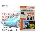 【新品】ヤック フルバンド FMモジュレーター TP-S2