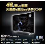 【新品】レボリューション 48型MHL対応 曲面フルハイビジョン液晶テレビ ZM-03C48TV