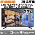 ショッピング液晶テレビ 【新品】REVOLUTION レボリューション 32型地上デジタルハイビジョンLED液晶テレビ 録画機能付き ZM-L32TVR