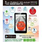 【新品】ROOMMATE/ルームメイト 7インチ アンドロイドスマートパッド/タブレット EB-RM4800T