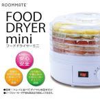 【新品】ROOMMATE/ルームメイト フードドライヤーミニ(食品乾燥機)EB-RM07A
