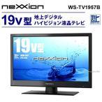 スーパーSALE!【新品】フリーダム nexxion/ネクシオン 19V型地上デジタルハイビジョン液晶テレビ WS-TV1957B