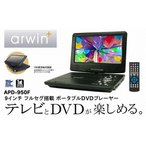 SALE! 【新品】arwin/アーウィン フルセグ搭載ポータブルDVD&マルチメディアプレーヤー APD-950F