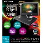 【新品】KAIHOU 13.3インチフルハイビジョン フルセグ搭載ポータブルDVDプレーヤー KH-FDD1300