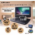 スーパSALE!【新品】KAIHOU カイホウジャパン 9インチ フルセグ搭載 ポータブルDVDプレーヤー ・3電源対応 ・CPRM/VRモード対応 ・車載用バッグ付属 KH-FDD910