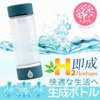 スーパーSALE!!【新品】 SKR コンパクト水素水生成器ボトル H60006 シルバー※メイン画像等ブルー使用