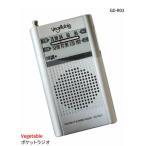 SALE! 【新品】Vegetable/ベジタブル ワイドFM対応 ポケットラジオ FM/AMバンド イヤホン付き GD-R03