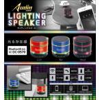 【新品】ピーナッツクラブ AudhinSoundライティングスピーカーBluetooth対応 USB充電式 ブルー KK-00318