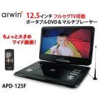 SALE! 【新品】arwin/アーウィン 12.5インチ3電源フルセグTV搭載ポータブルDVD&マルチプレーヤー APD-125F