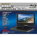 【新品】レボリューション 10インチポータブル ブルーレイプレーヤー ZM-10BD