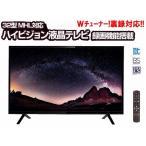 サマーSALE!3波Wチューナーでこの価格!ヤフー最安値に挑戦!【新品】 レボリューション 32V型MHL対応Wチューナーハイビジョン液晶テレビ 録画機能搭載!
