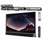 REVOLUTION 24インチWチューナー搭載MHL対応テレビ 録画機能付  ZM-03L2401TV