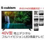 スーパーSALE!! 【新品】 S-cubism/エスキュービズム 40V型外付けHDD録画対応 地上デジタルハイビジョンLED液晶テレビ AT-40CM01SR