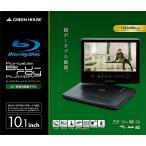 スーパーSALE!!【新品】 グリーンハウス 10.1インチ ポータブルブルーレイディスクプレーヤー GH-PBD10D
