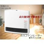 早得SALE!ヒーター買うなら今のうち!! 【新品】大阪ガス ガスファンヒーター スタンダードモデル 都市ガス13A用 140-6003型
